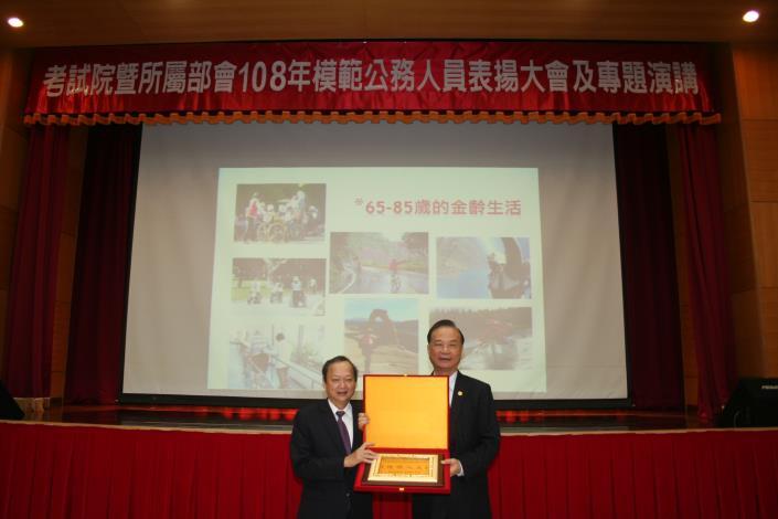 108模範公務人員表揚大會及623公共服務日專題演講(1)