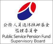 公務人員退休撫卹基金監理委員會