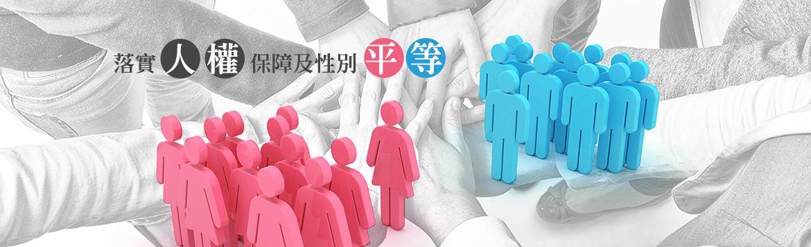 落實人權保障及性別平等