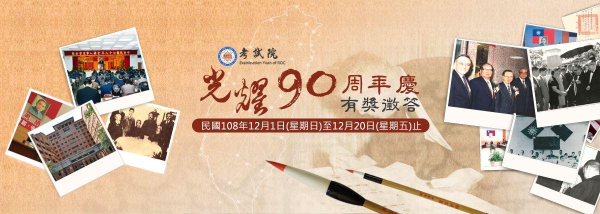 考試院90周年慶有獎徵答活動