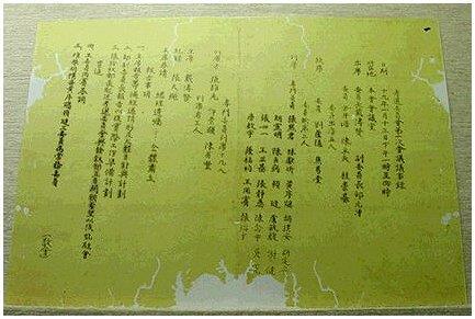考選委員會第一次會議議事錄影本(民國十九年)