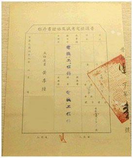 普通檢定考試及格證書存根影本(民國四十八年)