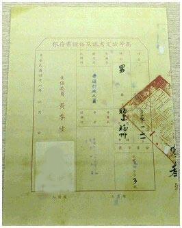 高等檢定考試及格證書存根影本(民國四十八年)