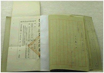 考績獎章證書存根(民國四十九年)