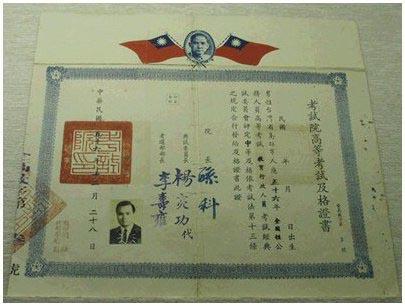 許院長水德高等考試及格證書(民國五十六年)