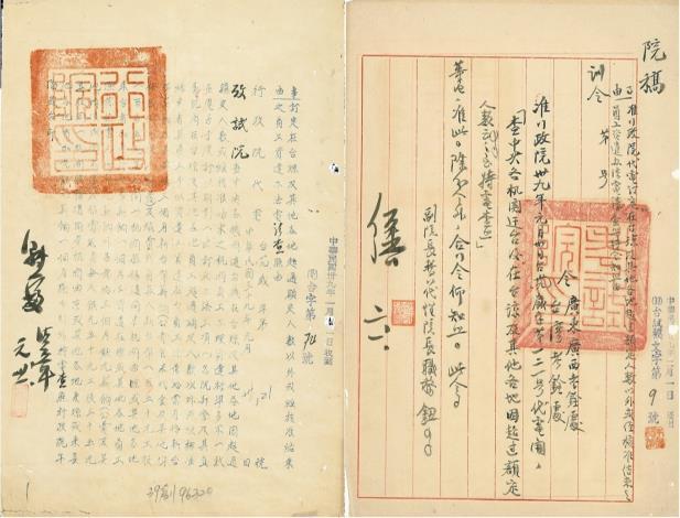 五十一年假移交案(民國三十九年)(共三張)