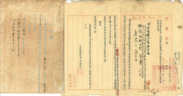 頒發醫事人員檢覈及格證書(民國三十九年)