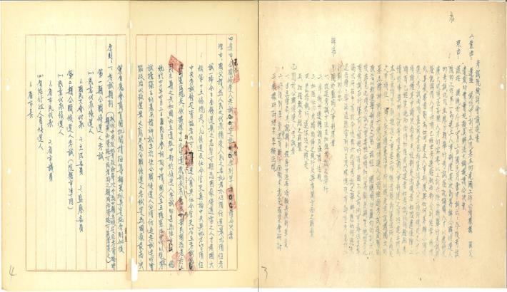 籌備公職候選人考試(民國四十年)