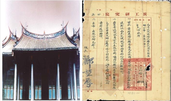 借住孔廟房屋(民國三十九年)
