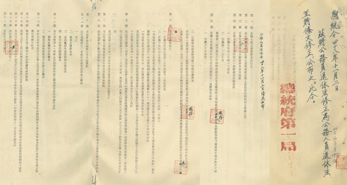 公務人員退休法修正案(民國48年11月)