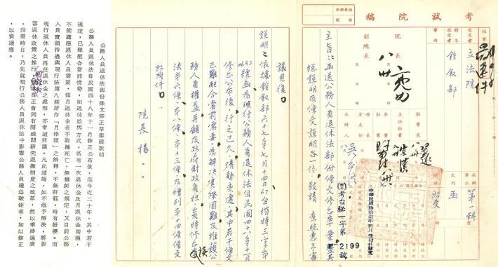 公務人員退休法修正案(民國67年8月)