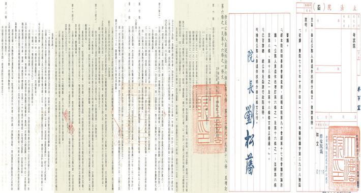 公務人員退休法修正案(民國82年1月)