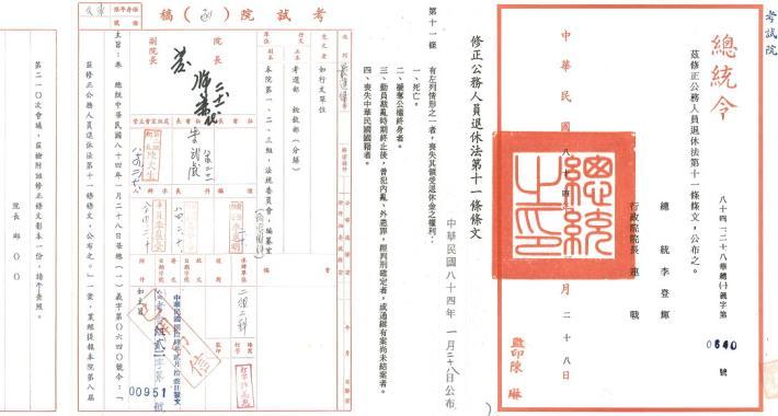 公務人員退休法修正案(民國84年1月)