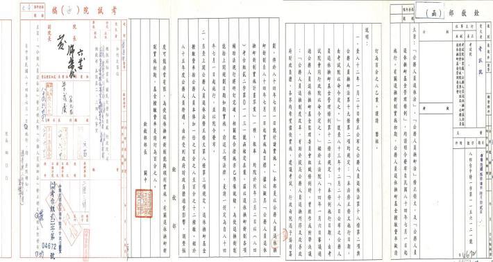 公務人員退休撫卹新制實施計畫草案(民國84年6月)