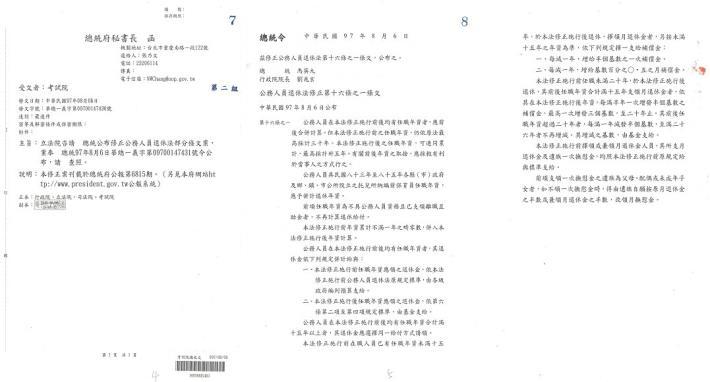 公務人員退休法修正案(民國97年8月)