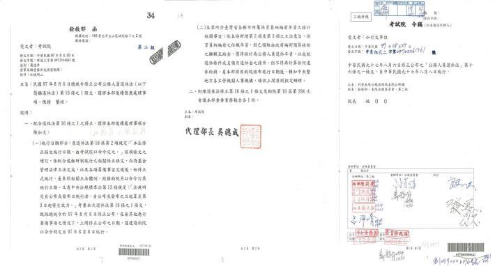務人員退休法修正案(民國97年8月)