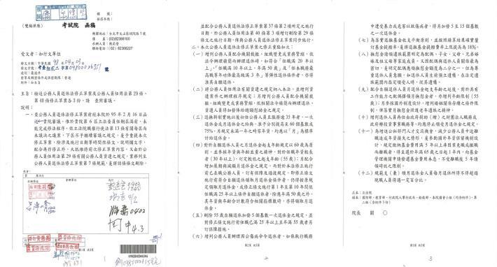 公務人員退休法修正案(民國98年4月)