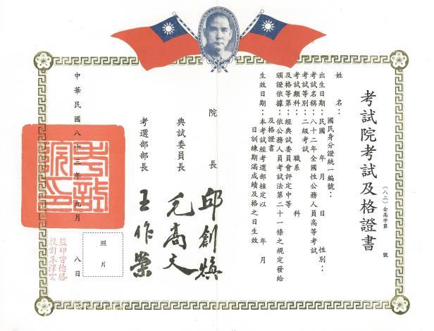 13.83年9月高等考試及格證書
