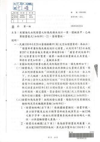 21.106年8月證書改版以強化防偽及精美設計-1