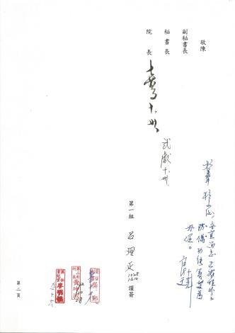 18.92年10月證書改版以配合推動公文書橫式書寫-2
