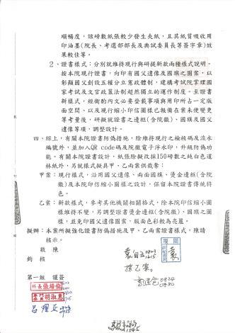 23.106年8月證書改版以強化防偽及精美設計-3