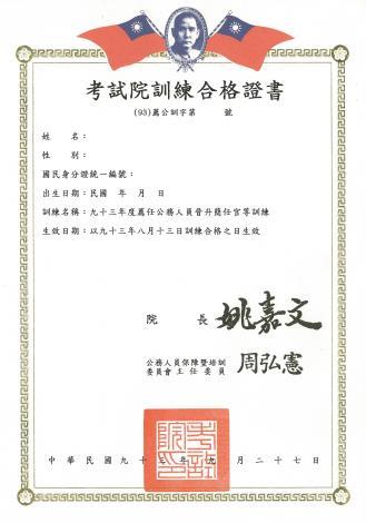19.93年9月薦升簡官等訓練合格證書