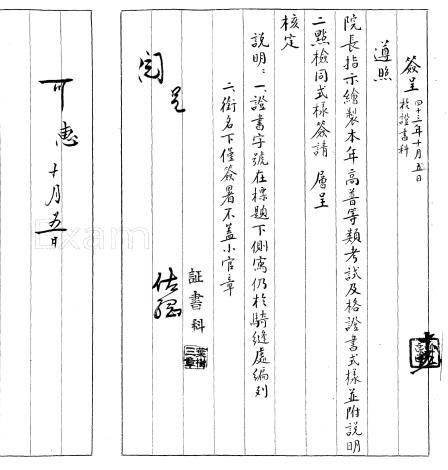 07.43年10月考試及格證書繪製簽呈-1