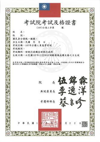 24.108年2月高等考試及格證書