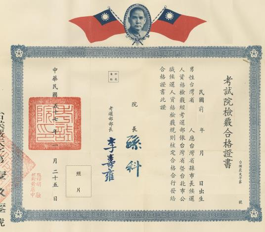10.57年1月市長候選人資格檢覈合格證書