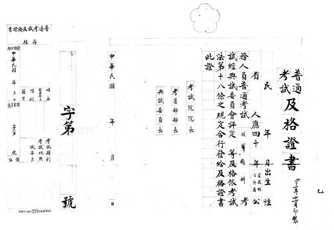 06.42年10月考試及格證書繪製簽呈-4
