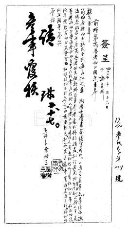 03.42年10月考試及格證書繪製簽呈-1