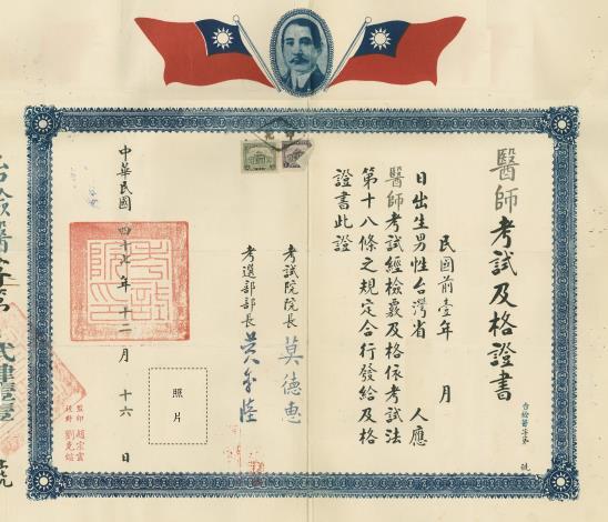 09.47年12月醫師考試及格證書