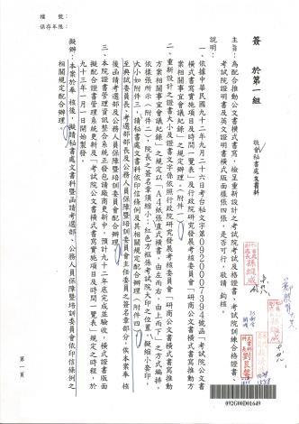 17.92年10月證書改版以配合推動公文書橫式書寫-1