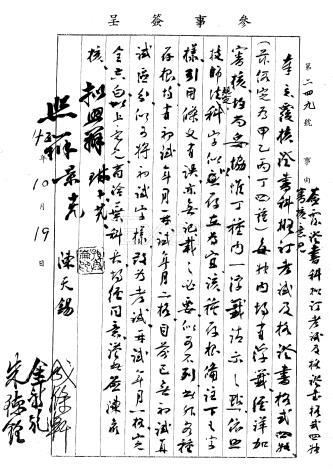 04.42年10月考試及格證書繪製簽呈-2