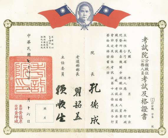 11.74年8月分類職位公務人員考試及格證書