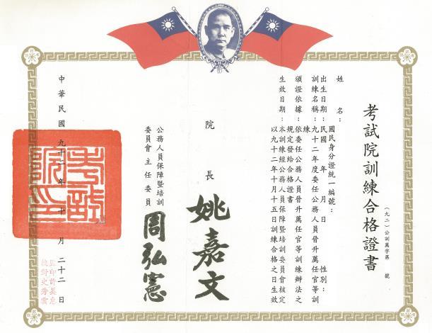 14.92年10月委升薦官等訓練合格證書