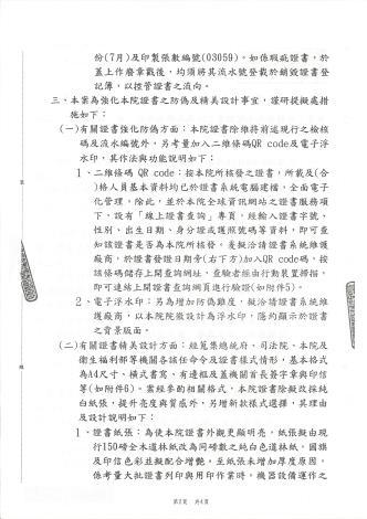22.106年8月證書改版以強化防偽及精美設計-2