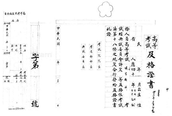 05.42年10月考試及格證書繪製簽呈-3