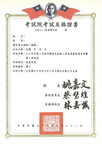 20.94年10月專技普通考試及格證書