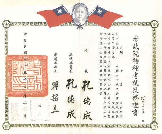 12.75年8月特甲考試及格證書