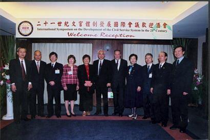 舉行二十一世紀文官體制發展國際會議(民國91年11月)