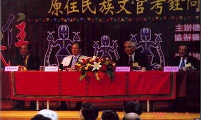 舉辦原住民族文官考銓問題座談會(民國93年3月)