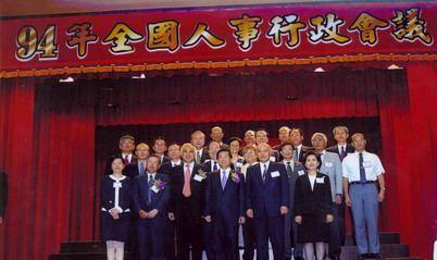 考試院舉辦全國人事行政會議(民國94年10月)