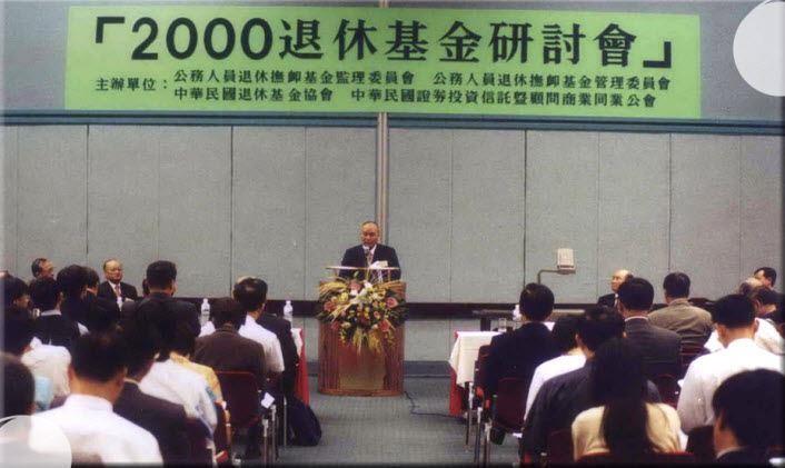 89年退休基金研討會(民國89年9月22日)