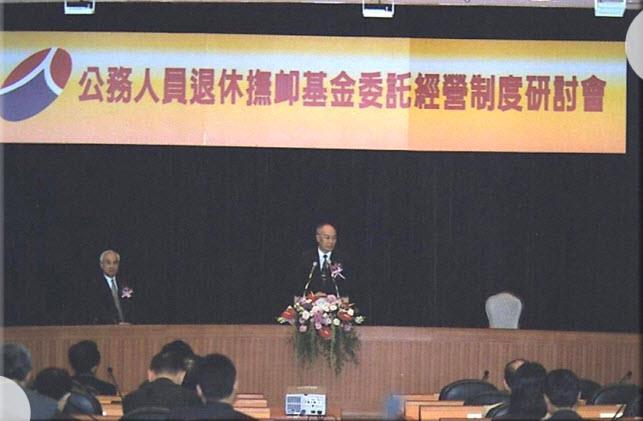 公務人員退休撫卹基金委託經營制度研討會(民國91年)