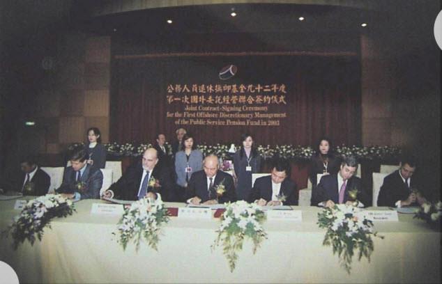 公務人員退休撫卹基金管理委員會92年度第1次國外簽約聯合儀式