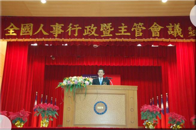 總統馬英九先生蒞臨「全國人事行政暨主管會議」致詞(98年12月23日)