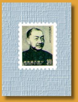 院長傳賢百年紀念郵票