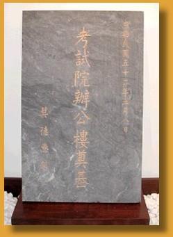 考試院辦公大樓奠基(民國52年5月8日)
