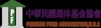 中華民國退休基金協會